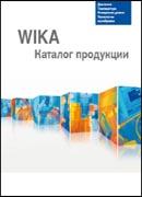 Каталог продукции WIKA